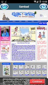 Oriya Newspapers - India screenshot 6