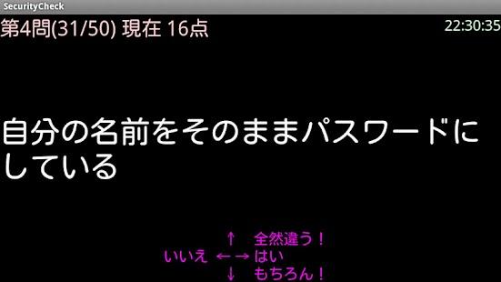 セキュリティ診断 ~あなたのスマートフォンは大丈夫ですか?- screenshot thumbnail