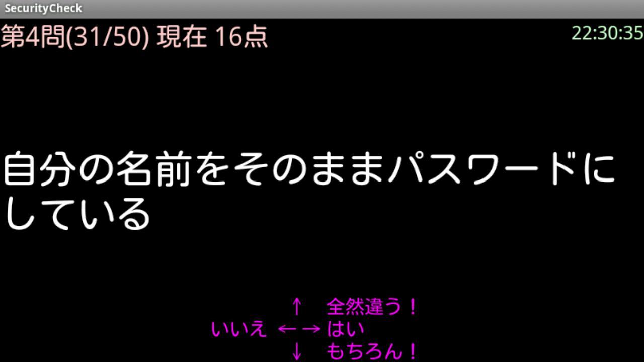 セキュリティ診断 ~あなたのスマートフォンは大丈夫ですか?- screenshot