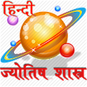 Hindi Astrology icon