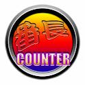 番長カウンター logo