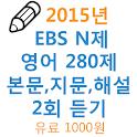 2015EBSN제영어본문지문해설듣기2회 icon