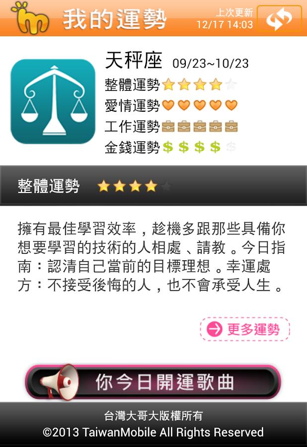 match我的運勢 - screenshot