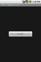 Screenshot of ブラック企業診断