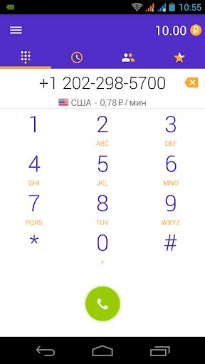 SigmaCall - звони дешевле