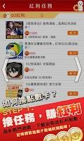 Screenshot of 免費點數 - GO好康