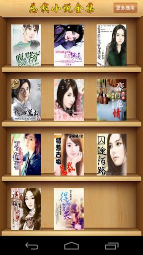 总裁小说全集 書籍 App-癮科技App