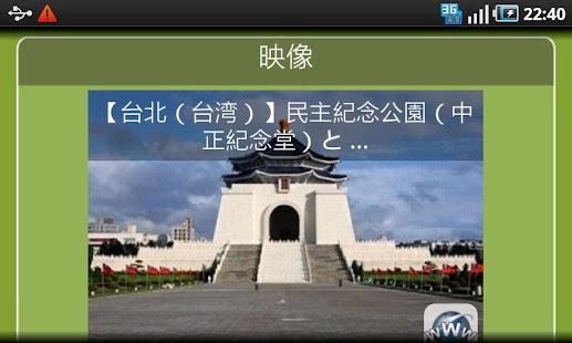無料旅游AppのMojoトラベルナビソフト Taiwan ProJP|記事Game