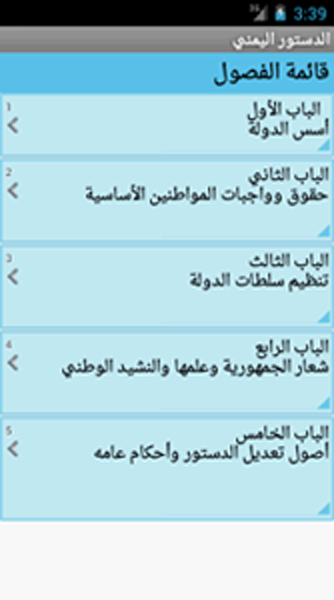 Yemen constitution- screenshot