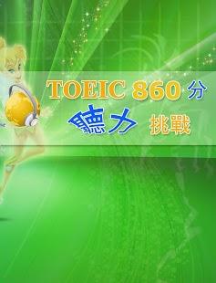TOEIC860分聽力挑戰!