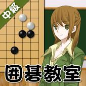 囲碁教室(中級編)