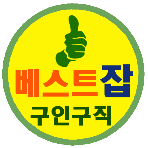 공인중개사구인구직-베스트잡 LOGO-APP點子