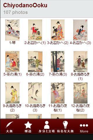 浮世絵図鑑 (楊洲 周延 - 千代田の大奥)のおすすめ画像2