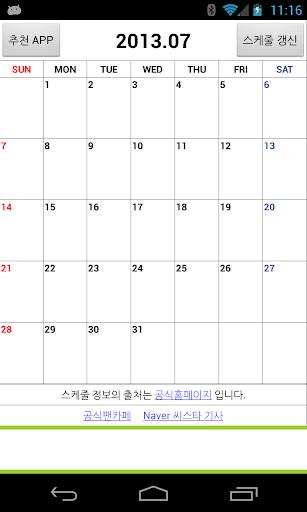 免費娛樂App|SISTAR Schedule|阿達玩APP