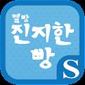 멜빵 진지한빵 슈퍼노트 전용 폰트 icon