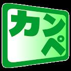 完璧カンペ-文字拡大・台本拡大・でか文字・カンニングペーパー icon