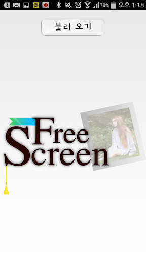 【免費生活App】자유 배경 화면-APP點子