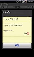 Screenshot of 개인정보금고(카드,계좌,은행보안카드,인터넷ID,비밀번호
