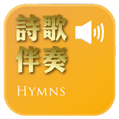 Hymn Accompaniments(Audio App)