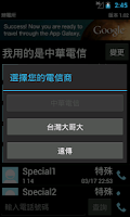 Screenshot of 辨電所