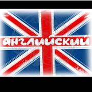 App Английский язык для начинающих APK for Windows Phone