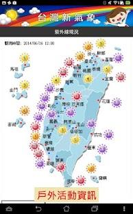台灣新氣象 Screenshot