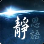 Jing-Si Aphorism