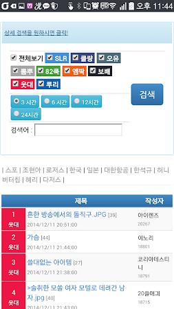 코픽 - 커뮤니티 토픽 뉴스 모아보기 1.5.0 screenshot 1120676