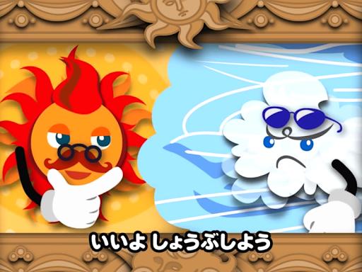 無料教育Appの【絵本】えほんであそぼ!じゃじゃじゃじゃん:子供向けアニメ 記事Game