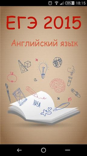 ЕГЭ 2015 английский язык