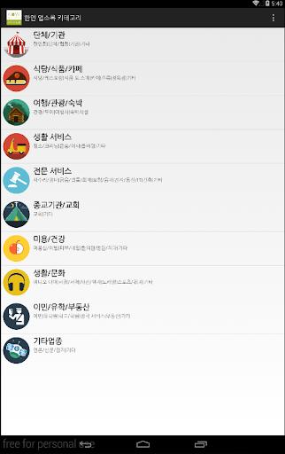 【免費生活App】코위스토리 NZ 한인 업소록-APP點子
