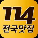 [추천어플]114전국맛집 icon