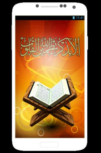 احمد العجمي القرآن بدون انترنت