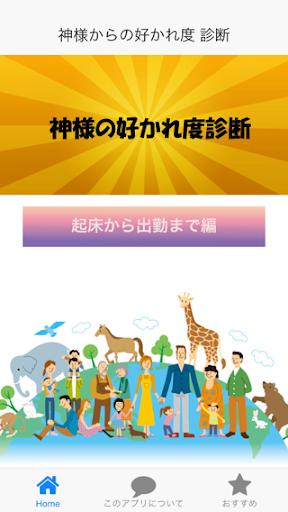 神様からの好かれ度診断~運勢アップ・成功マインド・占い~
