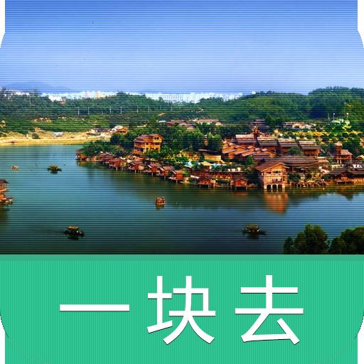 观澜山水田园-导游助手.旅游攻略.打折门票 旅遊 App LOGO-APP試玩