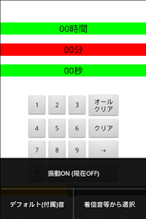 App 簡易タイマー APK for Windows Phone