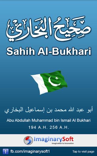 Sahih Bukhari Urdu صحیح بخاری