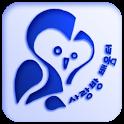 사랑방 야학 icon