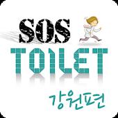 화장실 SOS 강원