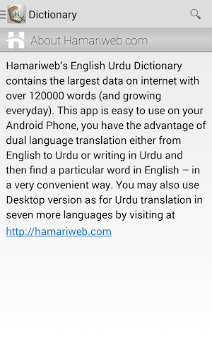 玩教育App|English Urdu Dictionary免費|APP試玩