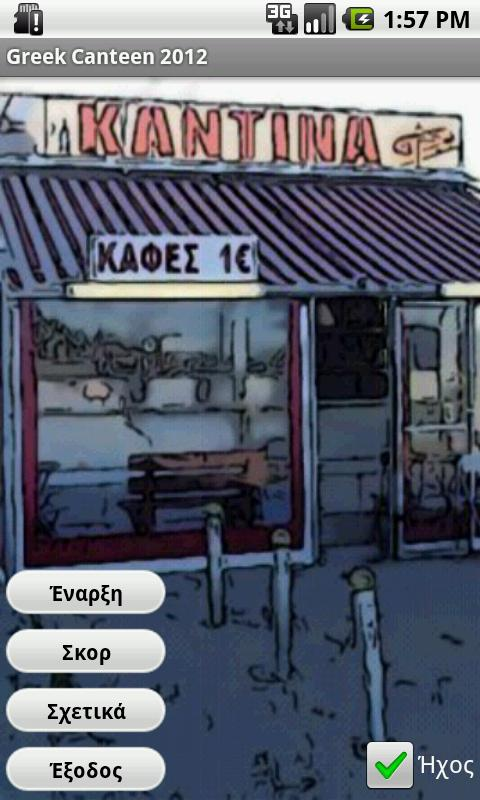 Greek Canteen 2012 - Καντίνα - screenshot