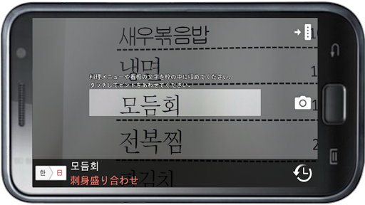 うつして翻訳用辞書 韓日