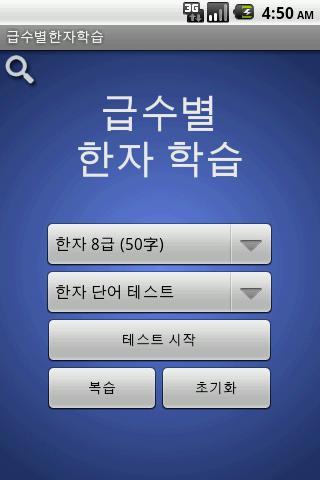 급수별한자학습 Apk Download Free for PC, smart TV