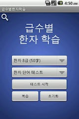 급수별한자학습 Apk Download Free for PC, smart TV