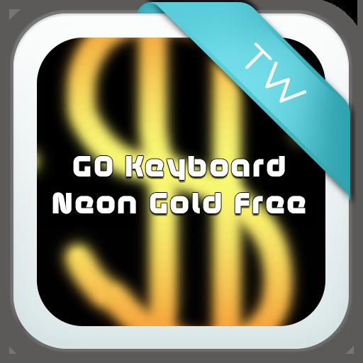 GO輸入法霓虹燈黃金免費 個人化 App LOGO-APP試玩