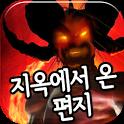 지옥에서 온 편지 icon