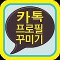 App 카톡 프로필 꾸미기 - 사진꾸미기(카카오톡) apk for kindle fire