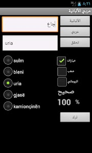 Arabic Albanian Dictionary screenshot 14