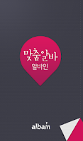 Screenshot of 맞춤알바-알바인
