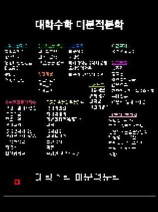 수학핵심개념 총정리 초4~고3
